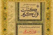 سومین دوره مسابقات ملی کتابت قرآن کریم (ویژه نسخ ایرانی)