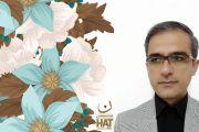 کسب مقام دوم جشنواره البرکه توسط جناب استاد علی ایرانی